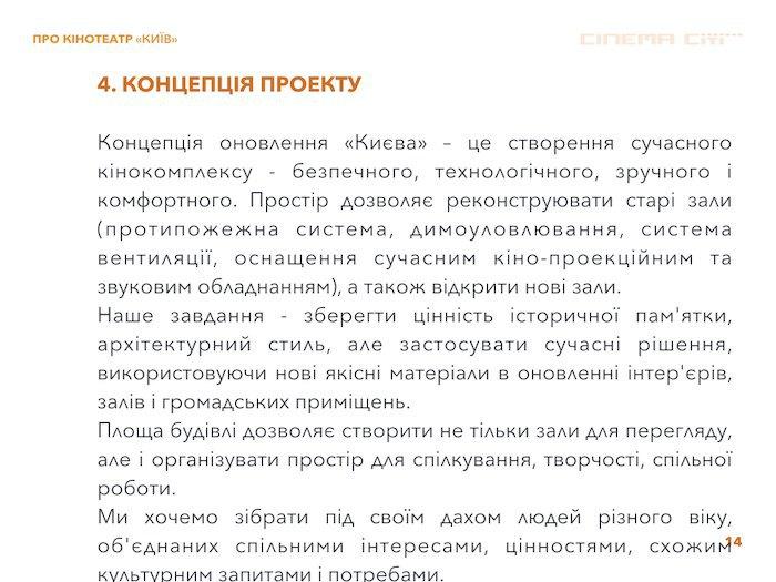 """Проект реконструкции кинотеатра от """"Синема-Центра"""""""