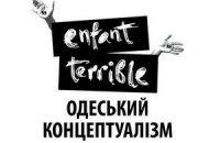 У Києві відбудеться виставка одеських концептуалістів