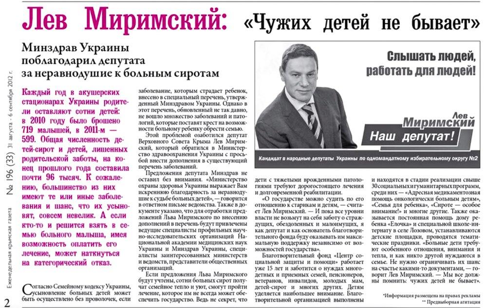 Виборча агітація Лева Миримського у 2012 році