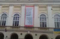 """На ратуше Львова вывесили баннер """"Порошенко, Гройсман, остановите мусорную блокаду"""""""