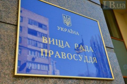 ВСП уволил 91 крымского судью за переход на службу в суды РФ
