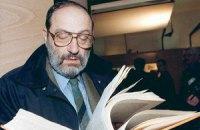 Помер письменник і філософ Умберто Еко