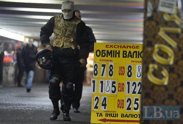 Обменник в переходе на площади Независимости в Киеве днем 5 февраля 2014 года