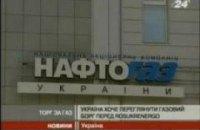 """""""Нафтогаз"""" планирует вернуть """"РосУкрЭнерго"""" в 2 раза меньше газа"""