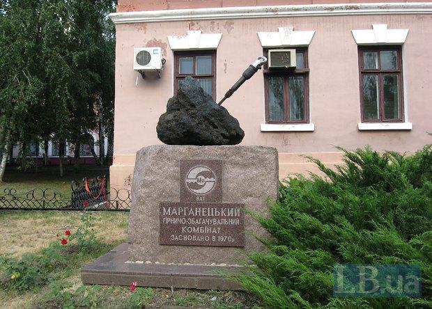 Пам'ятник у Марганці