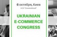 На конференции в Киеве состоится выставка сервисов e-commerce