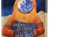 12 книжок з неймовірними ілюстраціями