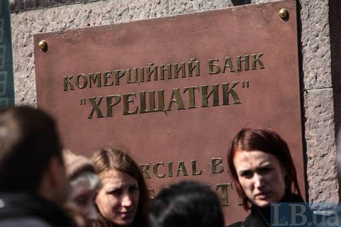 """Верховный Cуд подтвердил правомерность ликвидации банка """"Хрещатик"""""""