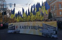 """На Майдані відбулася акція """"Ні капітуляції"""" проти """"формули Штайнмаєра"""" (оновлено)"""