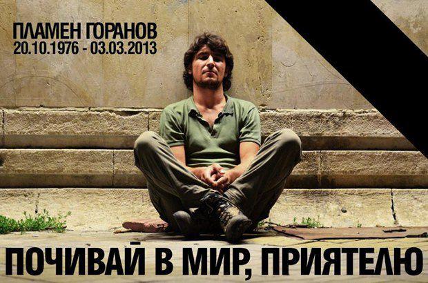 Пламен Горанов воспринимается протестующими в Болгарии как новый национальный герой