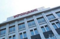 НБУ оштрафовал Укрсоцбанк на 30 млн гривен за нарушение финмониторинга
