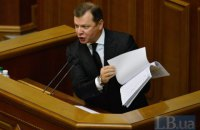 Ляшко пообещал открыть счет в Приватбанке