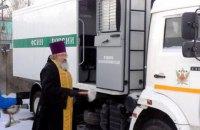 В Москве освятили автозаки