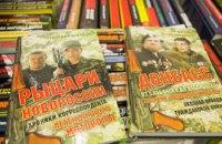 """Зі стендів книжкового ярмарку в Мінську прибрали книжки про """"Новоросію"""""""
