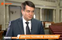 """Разумков надеется, что информация о подкупе депутатов """"Слуги народа"""" не подтвердится"""