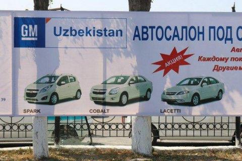 Украина начала расследование импорта узбекистанских Chevrolet и Ravon