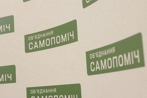 """""""Самопоміч"""" виключила Веселову з фракції за голосування про особливий статус Донбасу"""