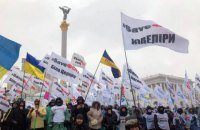 Рух SaveФОП влаштував найбільшу протестну акцію з початку року