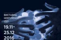 В Киеве откроется выставка о школе научного кино