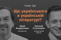 Что украинского в украинской литературе? - Public Talk