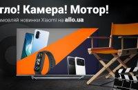 Світло! Камера! Мотор! Новинки Xiaomi представлено в Україні