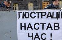 В Минюсте рассказали подробности о предлагаемом смягчении люстрации