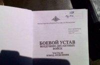 Волонтери опублікували список загиблих на Донбасі росіян
