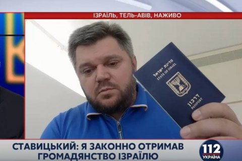 Ставицький підтвердив отримання ізраїльського громадянства