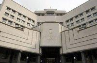 КСУ 3 ноября планирует в закрытом режиме рассмотреть дело по поводу закона о языке