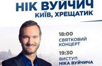 """17 вересня на Хрещатику пройде """"Свято подяки"""" за участю Ніка Вуйчича"""