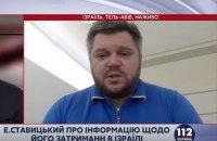 Ставицкий обвинил Лещенко в давлении на судью по его делу