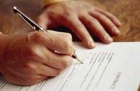 Украинцам упростили порядок расторжения брака