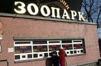 Директор Киевского зоопарка написал заявление об уходе