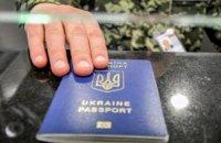 280 тисяч українців оформили, але не забрали закордонний паспорт