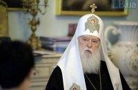 Патриарх Филарет ожидает получения Томоса в сентябре