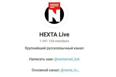 Канал NEXTA, логотип которого белорусский суд признал экстремистским,