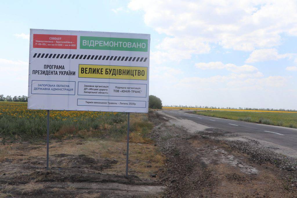 Відремонтована ділянка дороги місцевого значення Новоуспенівка-Братолюбівка в Запорізькій області