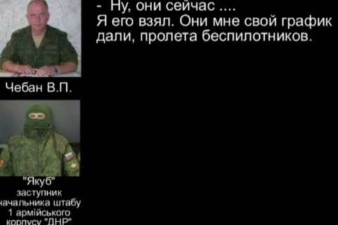 """Украина выдворила российского офицера СЦКК за передачу данных """"ДНР"""""""