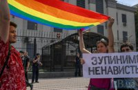 У Києві під посольством РФ провели акцію проти злочинів на ґрунті ненависті