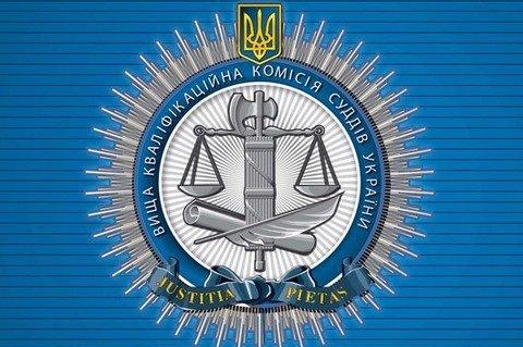 Завершилось формирование Высшей квалификационной комиссии судей