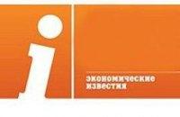 """Журналисты газеты """"Экономические известия"""" объявили забастовку"""