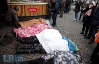 """""""Свобода"""": убиты более 60 человек"""