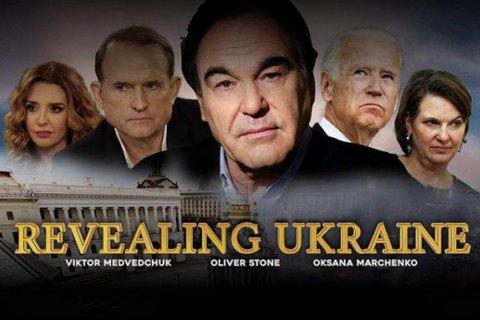 """Мининформации обратилось к СБУ и Нацсовету по поводу показа пропагандистского фильма """"Revealing Ukraine"""""""
