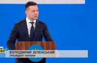 """Зеленський відкрив форум """"Україна 30"""" і анонсував ще 29 подібних заходів"""