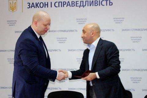 Прокуратуру Луганской области возглавил Алексей Ляшенко