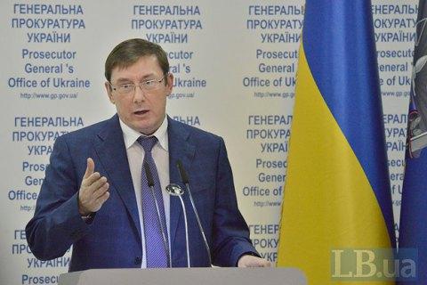 Луценко обіцяє суд над Януковичем до кінця року
