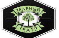 """В Киеве закрылась концертная площадка """"Зеленый театр"""""""