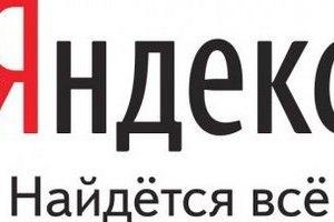 """""""Яндекс"""" призначив нагороду за виявлені вразливі місця сервісу"""
