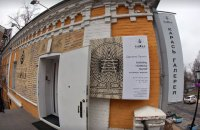 """Будинок художника"" на Андріївському остаточно повернувся в комунальну власність"