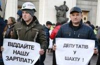 Шахтеры в различных областях объявили протест с требованием вернуть задолженность по зарплате